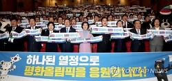 [연합뉴스] 민주당 평창올림픽 성공개최 전진대회