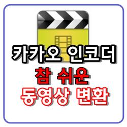 카카오 인코더, 참 쉬운 동영상 변환기