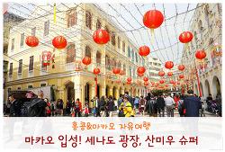 마카오 자유여행 :: 호텔셔틀, 세나도 광장, 산미우 슈퍼마켓