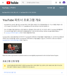 유튜브의 광고 정책이 크게 변화하였습니다.