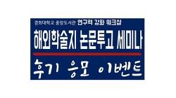 해외학술지 논문투고 세미나 후기 응모 이벤트