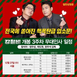 영화「강철비」3주차 무대인사 일정이에요. (12.27~29)