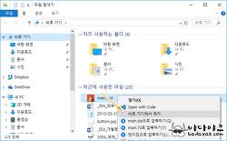 윈도우 탐색기 최근에 사용한 파일 목록 간단 삭제 방법