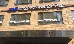 [건강검진] KMI 한국의학연구소 위장조영검사 후기