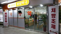 [범일동 약국 추천] 좋은문화병원에 간다면 약국은 '1호선 범일약국'으로!