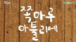 [구미문화소식] 박수근 화백의 이야기, 연극 <쪽마루 아틀리에>가 시작됩니다!