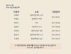 2017년 9월 도서관 자료기증자 명단