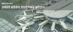 김해공항 슬롯증대, 영남권 하늘길 넓어질 전망