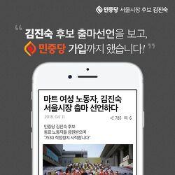 김진숙 후보 출마선언을 보고 민중당 가입까지 했습니다!