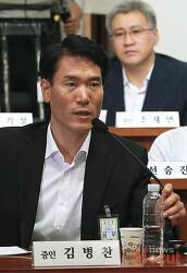 김병찬 서울용산경찰서 서장은 2013년 국감에서 당당하다고 했지 난 두고보자 했고