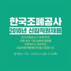 한국조폐공사 2018년 신입직원 채용!!