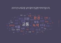 [2017티스토리결산] 사람중심의 교통을 이야기합니다.