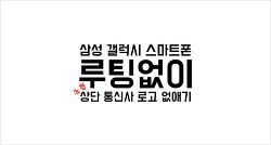 [굿락2018] 삼성 갤럭시 스마트폰 루팅없이 상단바 통신사 로고 없애기