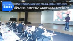 2017 한국콘텐츠진흥원 현업인 직무교육 <콘텐츠 스텝업>6과정