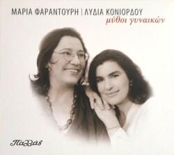 Maria Farantouri & Lydia Koniordou - Asma Asmaton