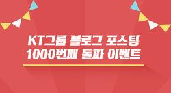 <늘 곁에 kt 이벤트> KT그룹 공식 블로그 포스팅 1,000건 달성 기념 이벤트