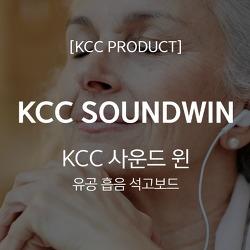 조용하고 아늑한 삶을 제공하는 KCC SOUNDWIN
