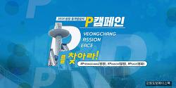 """강원도청 2018 평창동계올림픽 """"P""""를 찾아라 평창롱패딩 드립니다 (~12/13마감)"""