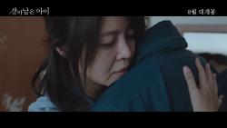 [08.30] 살아남은 아이_예고편