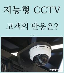 지능형 CCTV 점주들의 평가는 어떨까? KT 기가아이즈