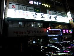 1802 노원역 맛있는 백반집 '남도맛집'