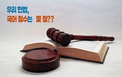 [설문 조사]우리 헌법, 국어 점수는 몇 점?