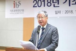 김두철 IBS원장 2018년 신년사 전문
