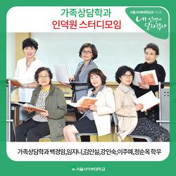 서울사이버대학교 가족상담학과 스터디모임