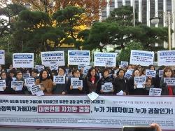 [후기] 가정폭력피해자보호시설에 침입한 가해자에 무대응으로 일관한 경찰 강력 규탄 기자회견