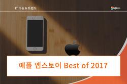 2017년을 빛낸 애플 앱스토어 최고작