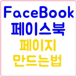 페이스북 페이지 만드는법 매우 간단하네~