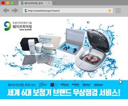 웨이브히어링 인천점, 폭염에 노출된 보청기 점검 이벤트 7만원!
