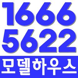 [김포오피스텔분양] 고촌역 SC라펠리체 모델하우스, 필수정보