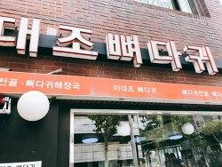 [음식여행/서울] 홍대 이대조 뼈다귀 해장국