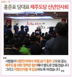자유한국당 제주도당 신년인사회