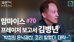 박정희 민낯을 낱낱히 파헤치다! '프레이저 보고서'