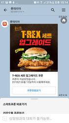 롯데리아 신제품 햄버거, 괜찮넹^^ T-REX 버거 카톡 쿠폰 사용^^
