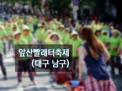 #3. 앞산빨래터축제(4월)