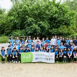 DK 유엔씨, 여의도 샛강 생태공원 봉사활동