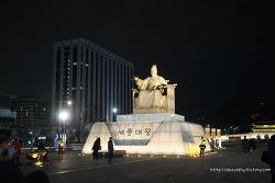 서울여행 세종이야기 전시관 탐방