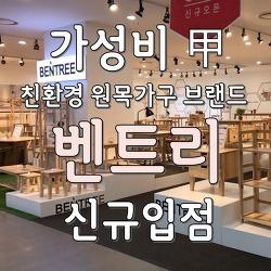 [신규입점] DIY 원목가구 '벤트리' 마리오아울렛 3관 10층 오픈