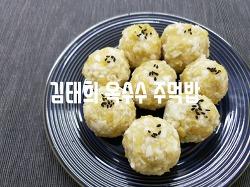 다이어트 식단 김태희 옥수수주먹밥 만드는방법