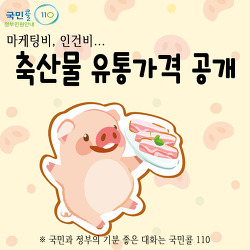 [ 축산물 유통가격 공개 ]