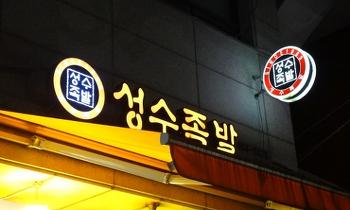 """성수/서울숲맛집 3대족발 """"성수족발"""""""