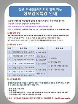 2012년1학기 정보검색특강 안내
