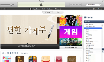 [애플]한국앱스토어 게임카테고리 오픈!