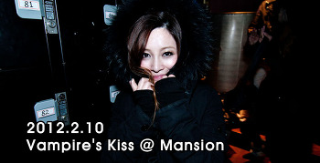 [ 2012.02.10 ] Vampire's Kiss @ Mansion