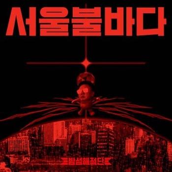 """""""서울 '불바다' 우려"""" 美 사령관 경고 '충격'"""