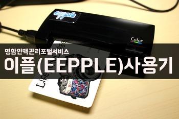 명함인맥관리 포털서비스 PC와 스마트폰 어플 연동, 이플(EEPPLE) 사용기