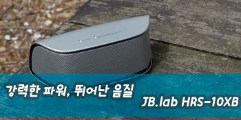 강력한 파워, 뛰어난 음질 JB.LAB HRS-10XB 체험기